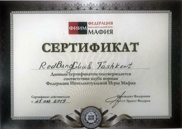 Сертификат ФИИМ клуба RedBangClub город Ташкент